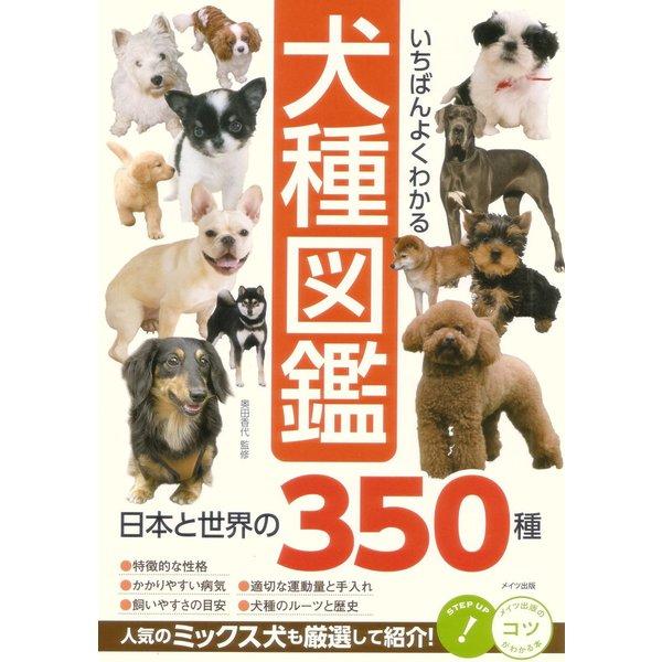 いちばんよくわかる犬種図鑑350種